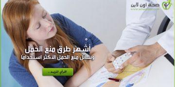 طرق منع الحمل