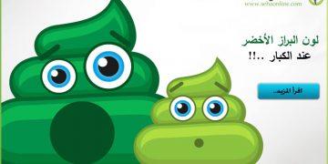 البراز الأخضر عند الكبار