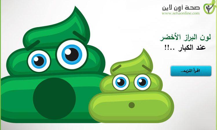 البراز الأخضر عند الكبار .. لون البراز الأخضر عند الكبار على ماذا يدل