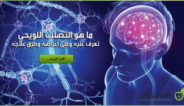 ما هو التصلب اللويحي … تعرف على المرض وأعراضه وطرق علاجه