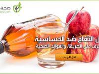 خل التفاح ضد الحساسية