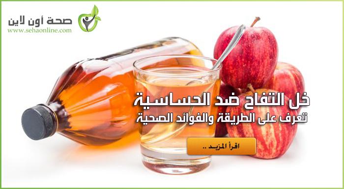 استخدام خل التفاح ضد الحساسية