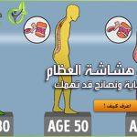 الوقاية من ترقق العظام