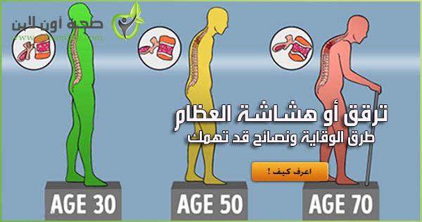الوقاية من ترقق العظام أو هشاشة العظام