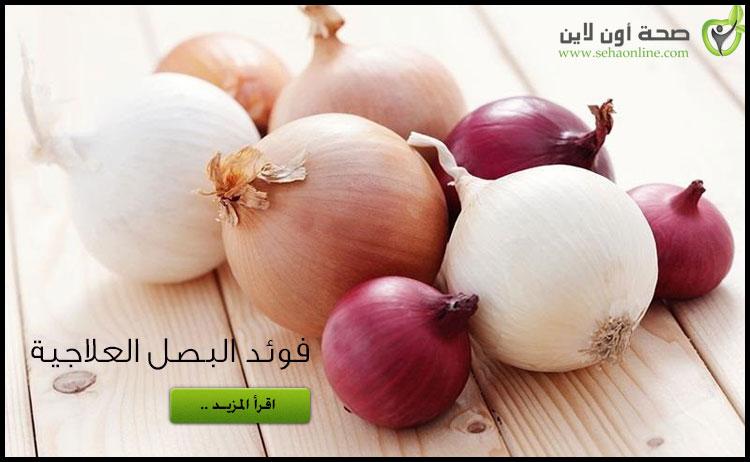 البصل .. تعرف على فوائد البصل العلاجية والأمراض الـ5 التي يشفيها البصل