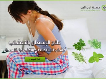 علاج الإسهال بالأعشاب