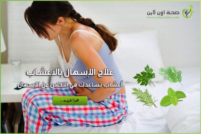 علاج الإسهال بالأعشاب … 9 الأعشاب التي يمكن أن تعالج الإسهال