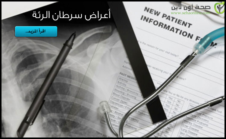 سرطان الرئة .. أعراض سرطان الرئة كيف يمكن تشخيص سرطان الرئة؟