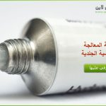 علاج حساسية الجلد