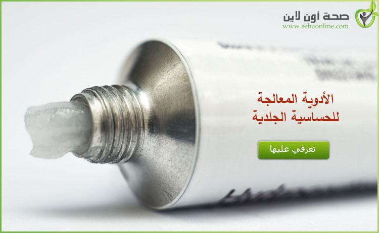 علاج حساسية الجلد طبياً ما هي أدوية علاج حساسية الجلد