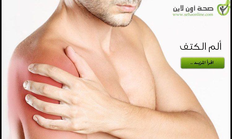 ألم الكتف .. تعرف على أسباب ألم الكتف وطرق علاجه