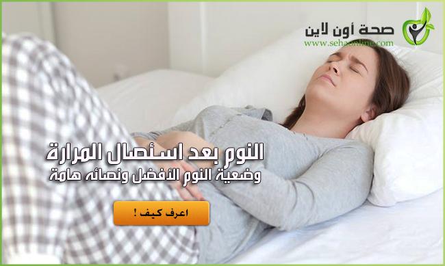 طريقة النوم بعد استئصال المرارة
