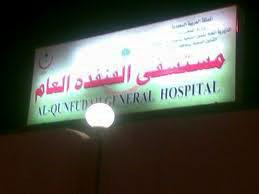 سعودية أصيبت بالإيدز تقاضى مستشفى أخفى مرض زوجها عنها