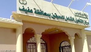تعذيب وانتهاكات ضد أطفال معاقين في مركز تأهيل عفيف بالسعودية