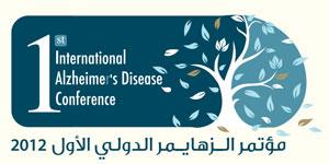 أبرز أطباء العالم يشاركون في مؤتمر الزهايمر الدولي بالرياض