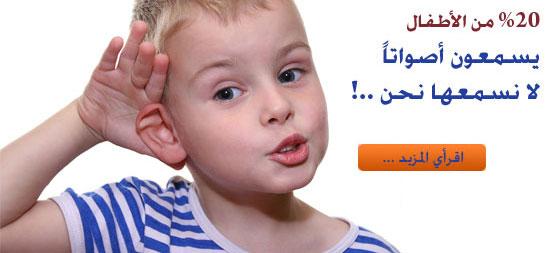 انتبهي فطفلك يسمع أصواتاً قد لا تسمعيها