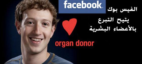 خدمة جديدة في الفيس بوك للتبرع بالأعضاء البشرية