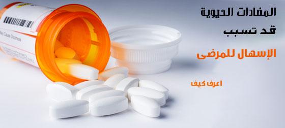 المضادات الحيوية تسبب الإسهال للمرضى