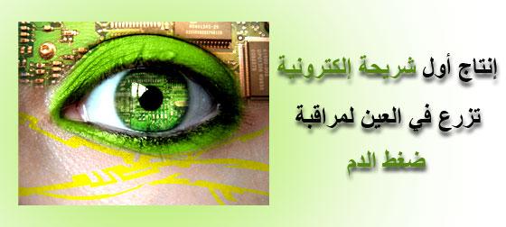 إنتاج أول شريحة إلكترونية تزرع في العين لمراقبة ضغط الدم