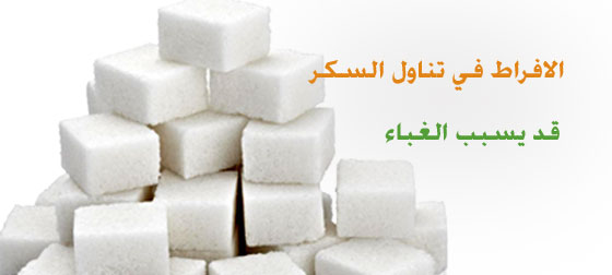 الافراط في تناول السكر قد يسبب الغباء