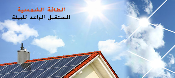 نوافذ تغذي البيوت تبشر بمستقبل واعد للطاقة الشمسية