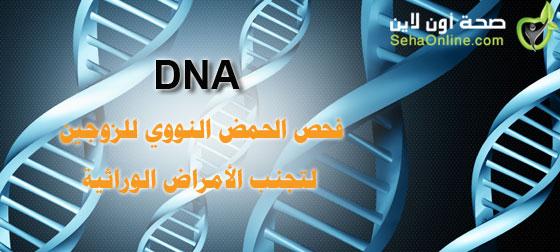 فحص الحمض النووي للزوجين لتجنب الأمراض الوراثية