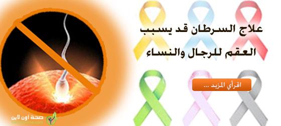 علاج السرطان قد يسبب العقم للرجال والنساء