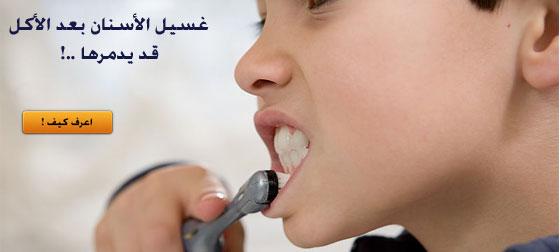 غسيل الأسنان بعد تناول الوجبات الغذائية مباشرة يدمرها