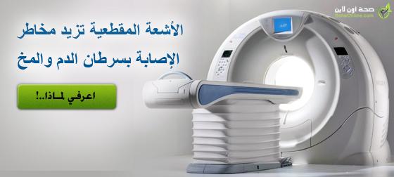 الأشعة المقطعية تزيد مخاطر الإصابة بسرطان الدم والمخ