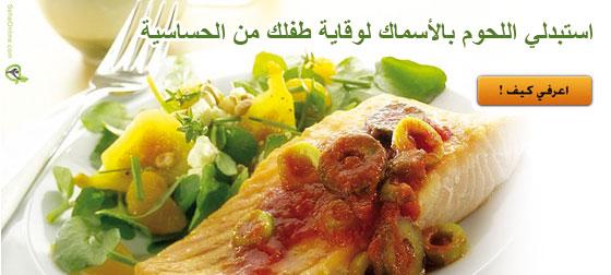 استبدلي اللحوم بالأسماك لوقاية طفلك من الحساسية