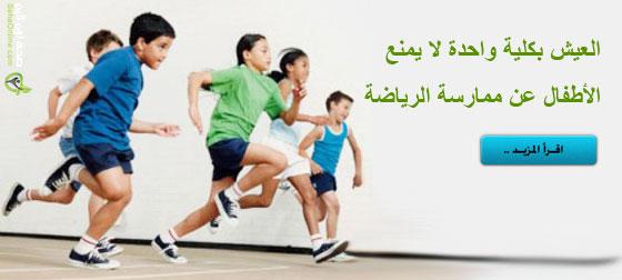 العيش بكلية واحدة لا يمنع الأطفال عن ممارسة الرياضة
