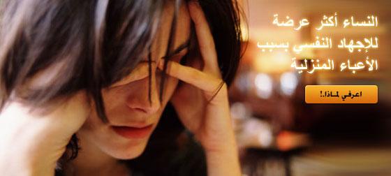 النساء أكثر عرضة للإجهاد النفسي بسبب الأعباء المنزلية