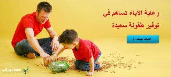 رعاية الآباء تساهم في توفير طفولة سعيدة