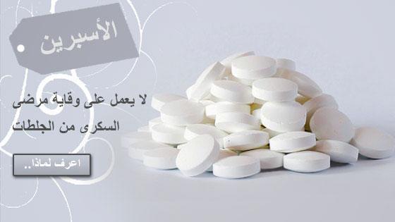 الأسبرين لا يعمل على وقاية مرضى السكرى من الجلطات