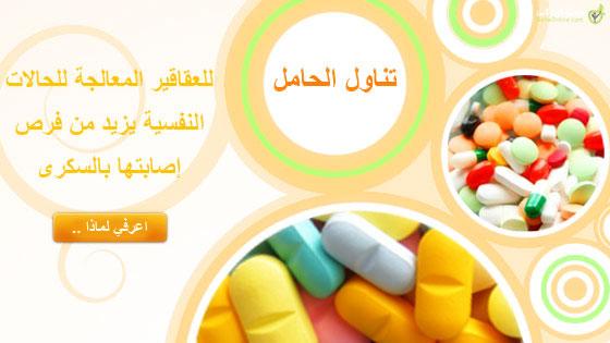 تناول الحامل للعقاقير المعالجة للحالات النفسية يزيد من فرص إصابتها بالسكرى