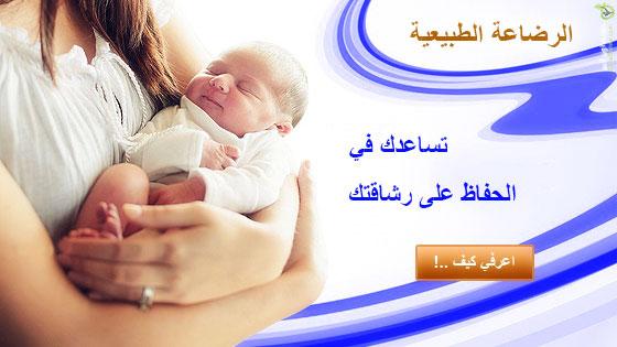 الرضاعة الطبيعية تساعدك في الحفاظ على رشاقتك
