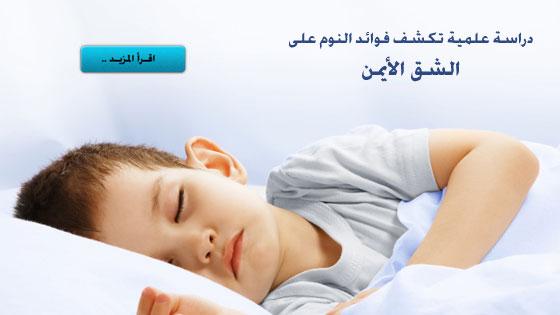 دراسة علمية تكشف فوائد النوم على الشق الأيمن
