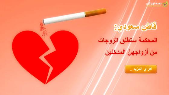 قاض سعودي المحكمة ستطلق الزوجات من أزواجهنّ المدخنين