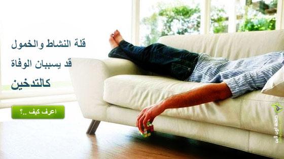 قلة النشاط والخمول قد يسببان الوفاة كالتدخين