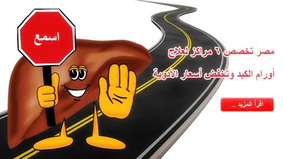 مصر تخصص 6 مراكز لعلاج أورام الكبد وتخفض أسعار الأدوية