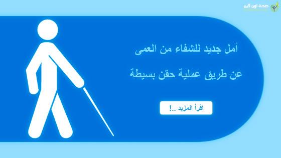 أمل جديد للشفاء من العمى عن طريق عملية حقن بسيطة