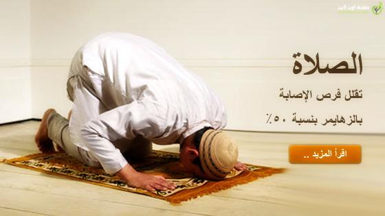 الصلاة تقلل فرص الإصابة بالزهايمر بنسبة 50 بالمئة