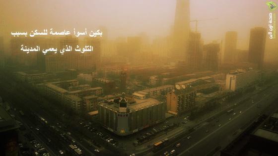 بكين أسوأ عاصمة للسكن بسبب التلوث الذي يعمي المدينة