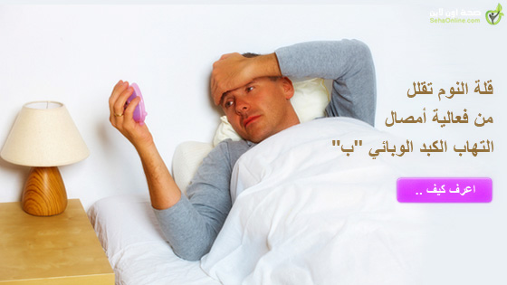 قلة النوم تقلل من فعالية أمصال التهاب الكبد الوبائي ب