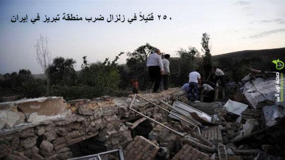 250 قتيلاً في زلزال ضرب منطقة تبريز في إيران