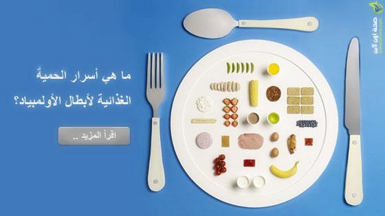 ما هي أسرار الحمية الغذائية لأبطال الأولمبياد