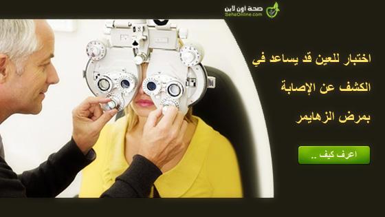 اختبار للعين قد يساعد في الكشف عن الإصابة بمرض الزهايمر