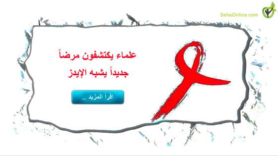 علماء يكتشفون مرضاً جديداً يشبه الإيدز