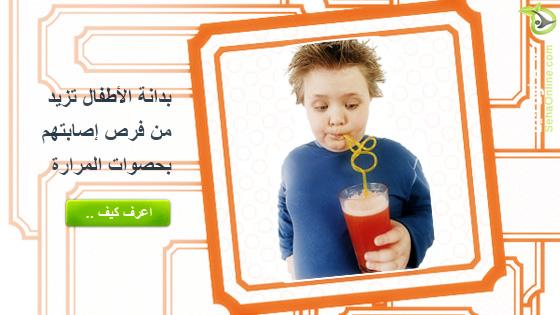 بدانة الأطفال تزيد من فرص إصابتهم بحصوات المرارة