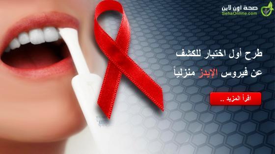 طرح أول اختبار للكشف عن فيروس الإيدز منزلياً